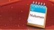 মহররম মাহিনা : 'ত্যাগ চাই, মর্সিয়া-ক্রন্দন চাহি না'