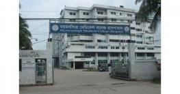 ময়মনসিংহ মেডিকেল হাসপাতালের করোনা ইউনিটে আরও ৫ জনের মৃত্যু