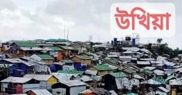 রোহিঙ্গা ক্যাম্প নিয়ন্ত্রণে সক্রিয় রয়েছে ২০টি সন্ত্রাসী সংগঠন