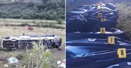 ইকুয়েডরে যাত্রীবাহী বাস দুর্ঘটনায় ১১ জন নিহত