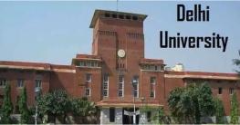 দিল্লি বিশ্ববিদ্যালয়ে প্রতিষ্ঠা করা হচ্ছে বঙ্গবন্ধু চেয়ার