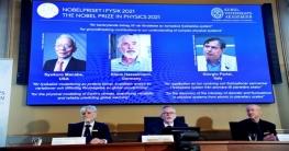 পদার্থবিজ্ঞানে নোবেল পুরস্কার পেলেন তিনজন বিজ্ঞানী
